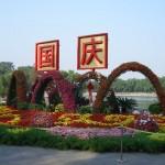 Парк с пластика от цветя